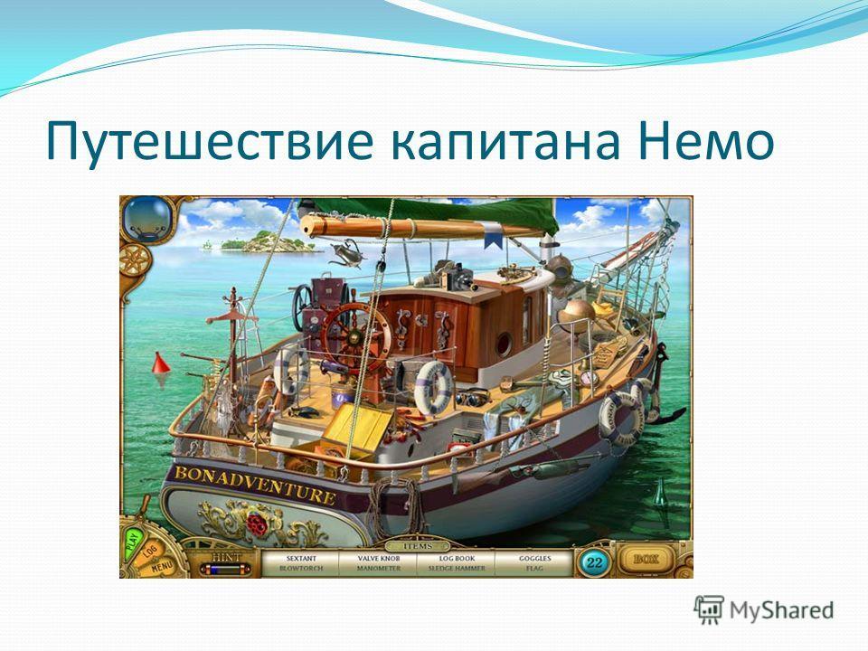 Путешествие капитана Немо