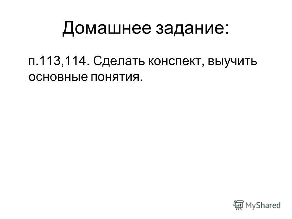 Домашнее задание: п.113,114. Сделать конспект, выучить основные понятия.