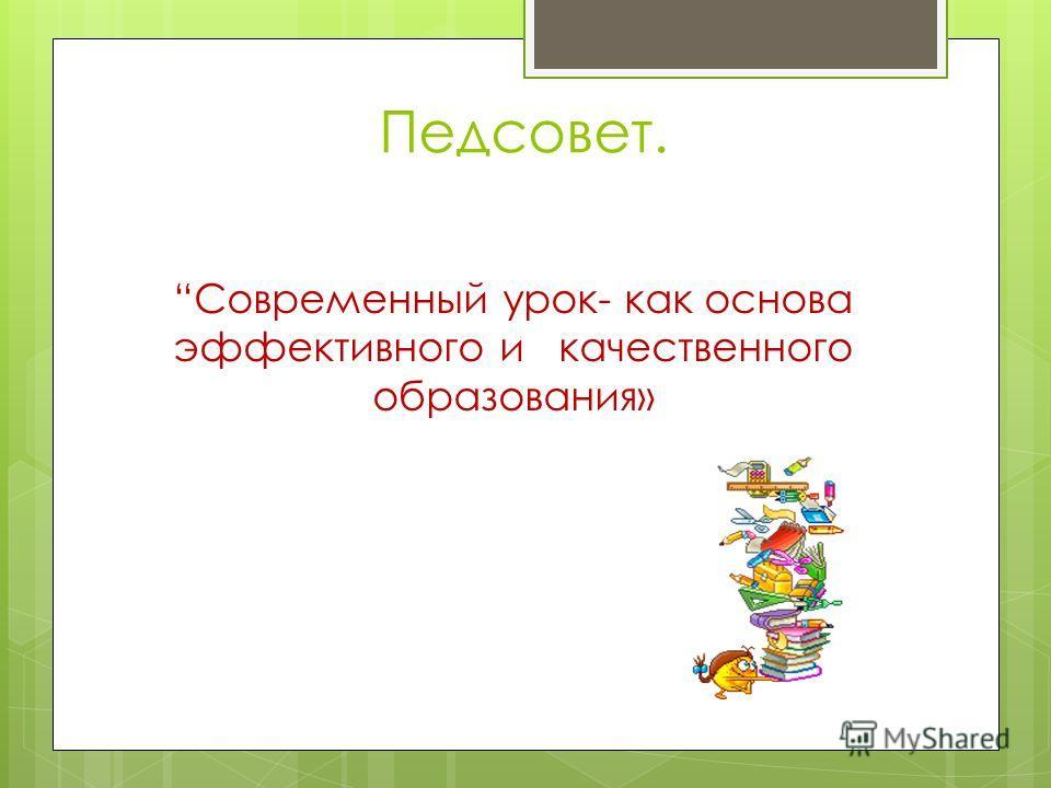 Педсовет. Современный урок- как основа эффективного и качественного образования»
