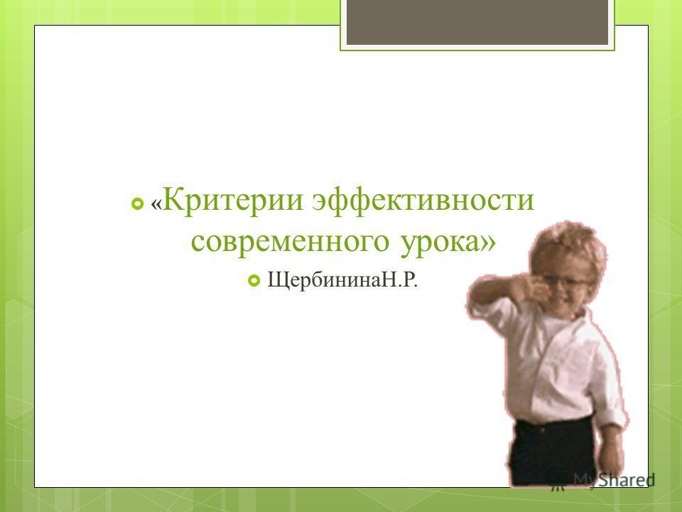 « Критерии эффективности современного урока» ЩербининаН.Р.