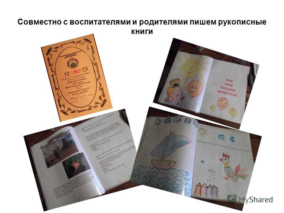 Совместно с воспитателями и родителями пишем рукописные книги