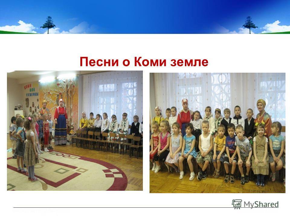 Песни о Коми земле.