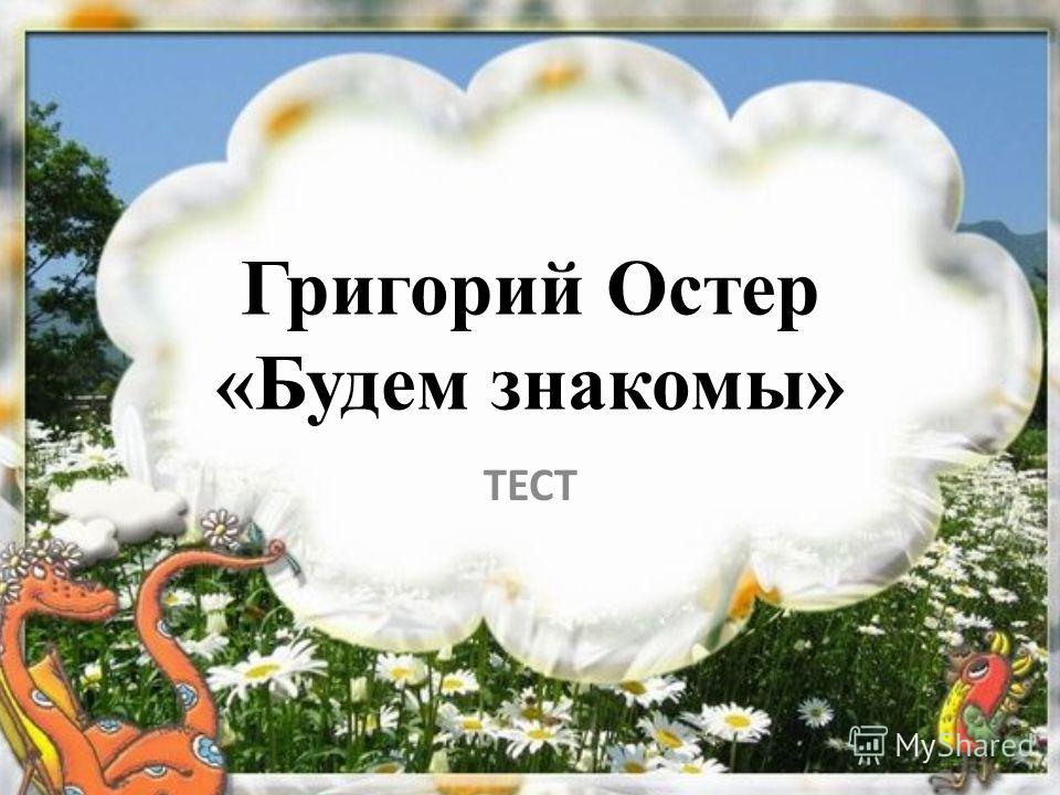 Григорий Остер «Будем знакомы» ТЕСТ