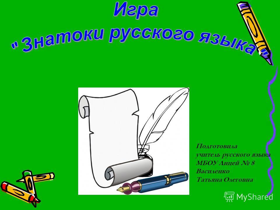 Подготовила учитель русского языка МБОУ Лицей 8 Василенко Татьяна Олеговна