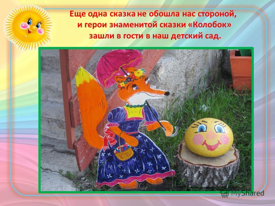 Еще одна сказка не обошла нас стороной, и герои знаменитой сказки «Колобок» зашли в гости в наш детский сад.