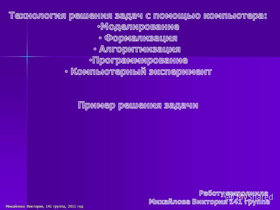 Михайлова Виктория, 141 группа, 2011 год