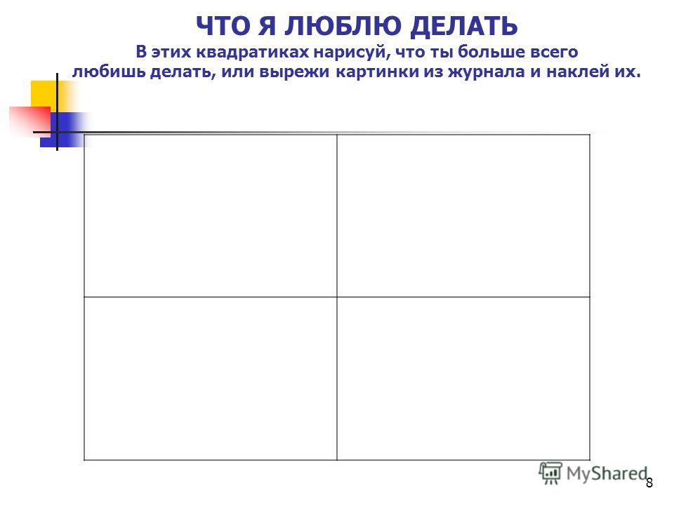 8 ЧТО Я ЛЮБЛЮ ДЕЛАТЬ В этих квадратиках нарисуй, что ты больше всего любишь делать, или вырежи картинки из журнала и наклей их.