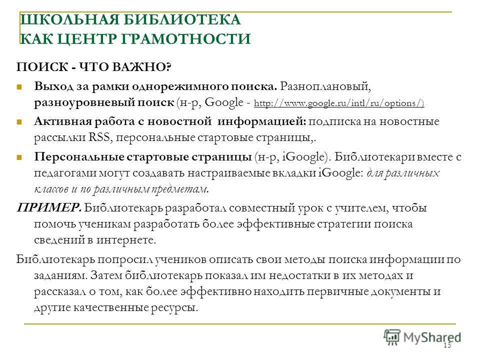 ШКОЛЬНАЯ БИБЛИОТЕКА КАК ЦЕНТР ГРАМОТНОСТИ ПОИСК - ЧТО ВАЖНО? Выход за рамки однорежимного поиска. Разноплановый, разноуровневый поиск (н-р, Google - http://www.google.ru/intl/ru/options/) Активная работа с новостной информацией: подписка на новостные