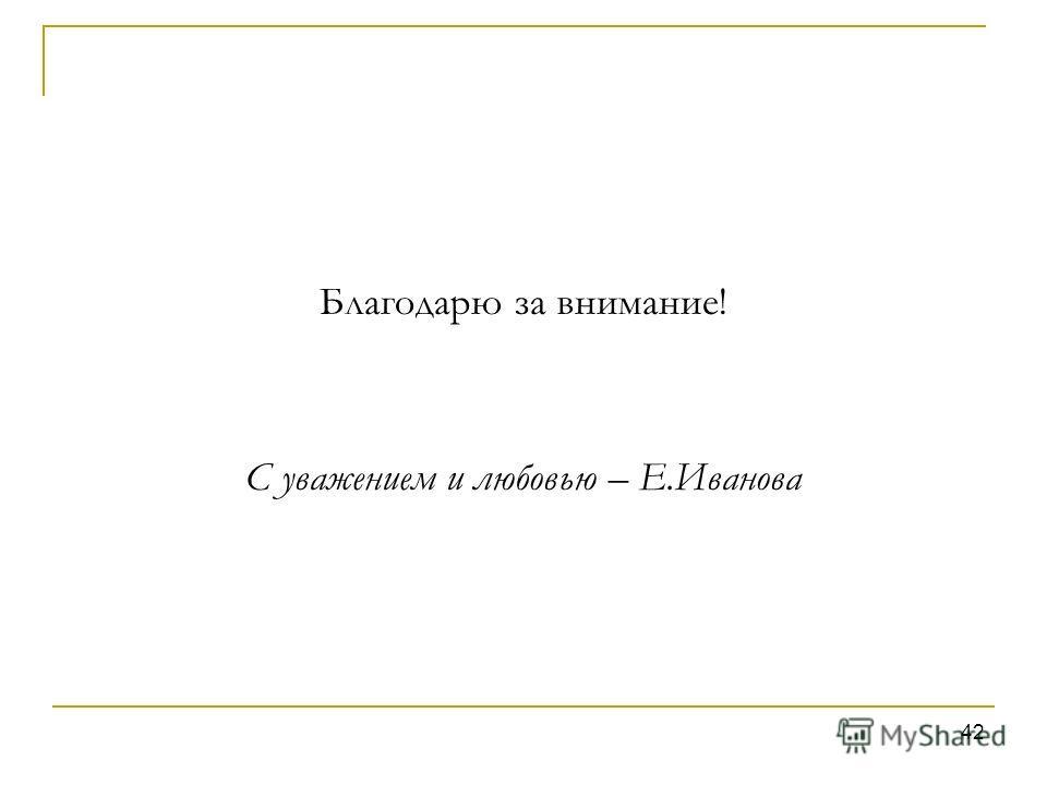 Благодарю за внимание! С уважением и любовью – Е.Иванова 42