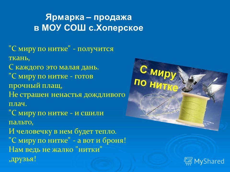 Ярмарка – продажа в МОУ СОШ с.Хоперское