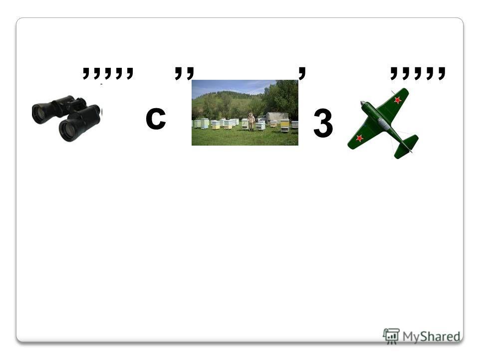 ,,, 3 биссектриса,,,,, с
