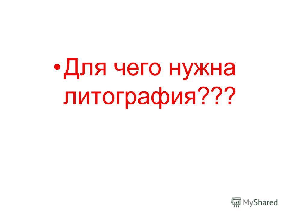Для чего нужна литография???
