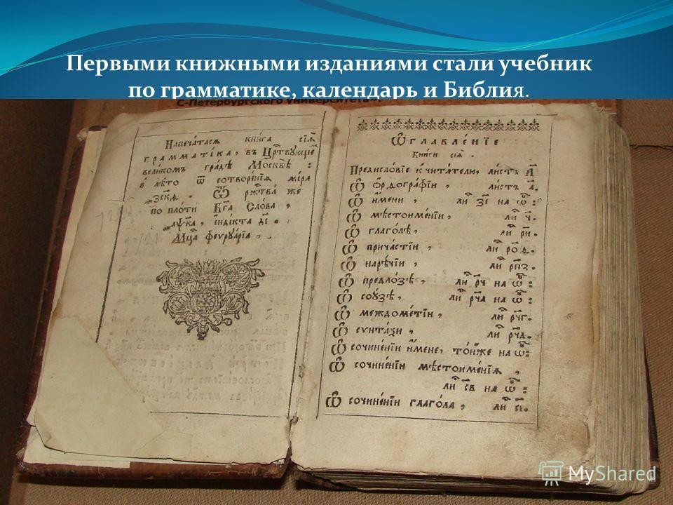 Первыми книжными изданиями стали учебник по грамматике, календарь и Библия.