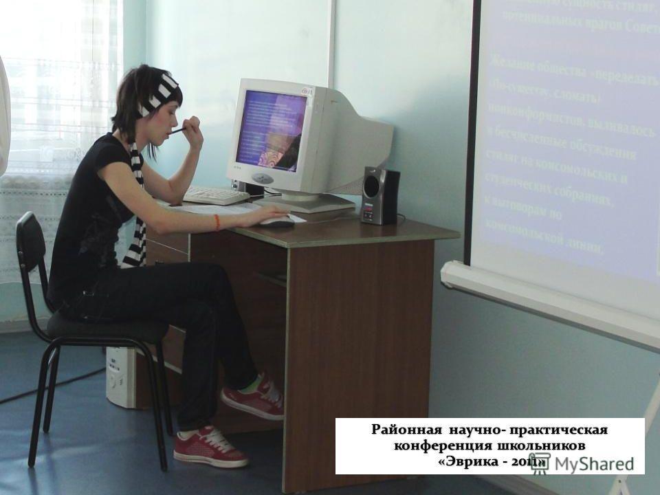 Районная научно- практическая конференция школьников «Эврика - 2011» «Эврика - 2011»
