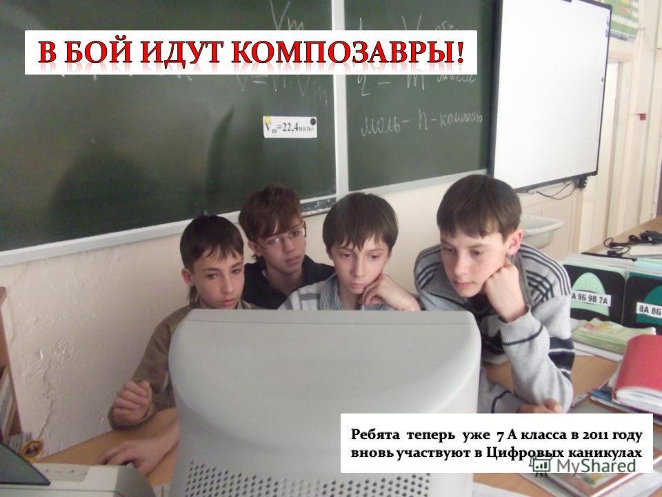 Ребята теперь уже 7 А класса в 2011 году вновь участвуют в Цифровых каникулах