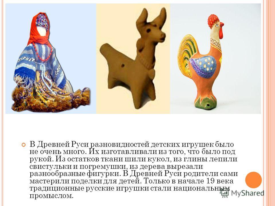 РУССКИЕ ИГРУШКИ Бурдуковской Леры 3-1