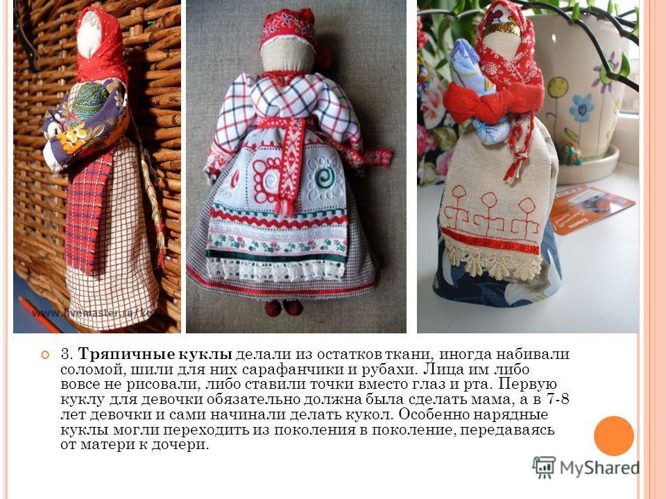 2. Первыми куклами на Руси были куклы- обереги. Славяне верили, что они способны защитить людей от болезней и злых сил, поэтому обереговые куклы стояли на самом видном месте в каждом доме. Но обереговые куклы так и не стали национальной игрушкой, зат
