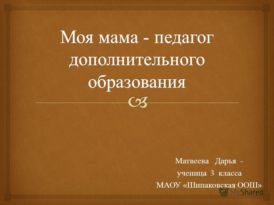 Матвеева Дарья - ученица 3 класса МАОУ « Шипаковская ООШ »