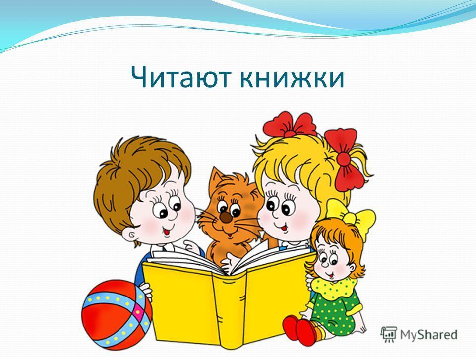 Читают книжки