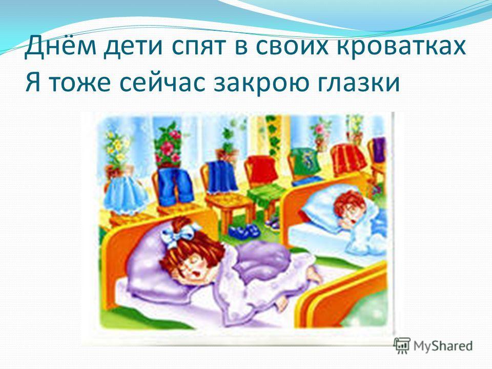 Днём дети спят в своих кроватках Я тоже сейчас закрою глазки