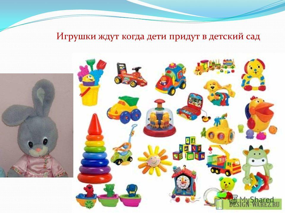 Игрушки ждут когда дети придут в детский сад