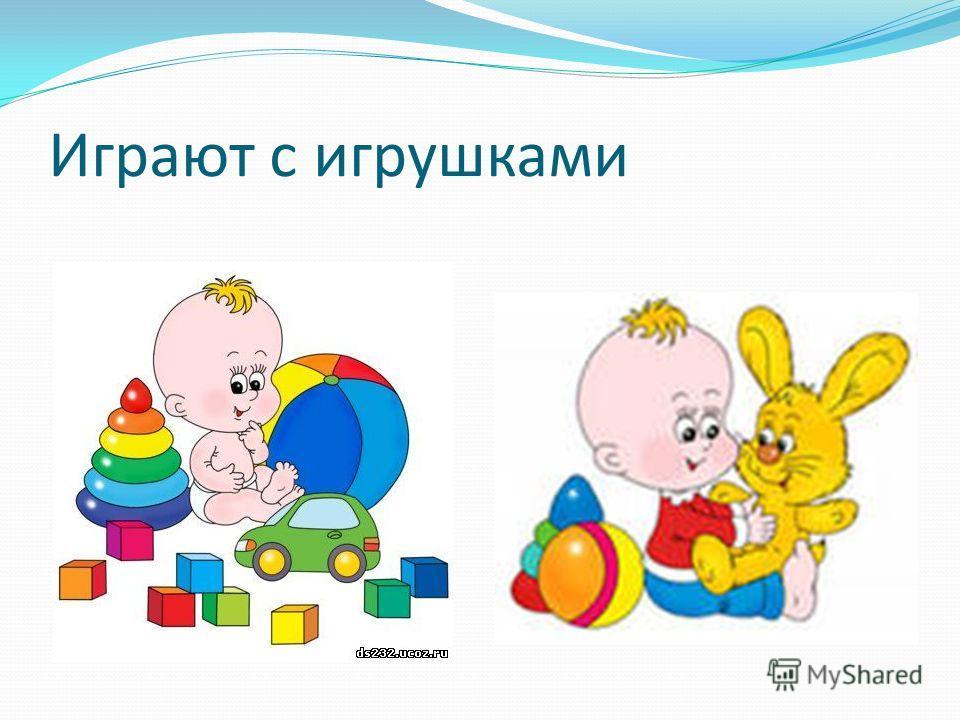 Играют с игрушками