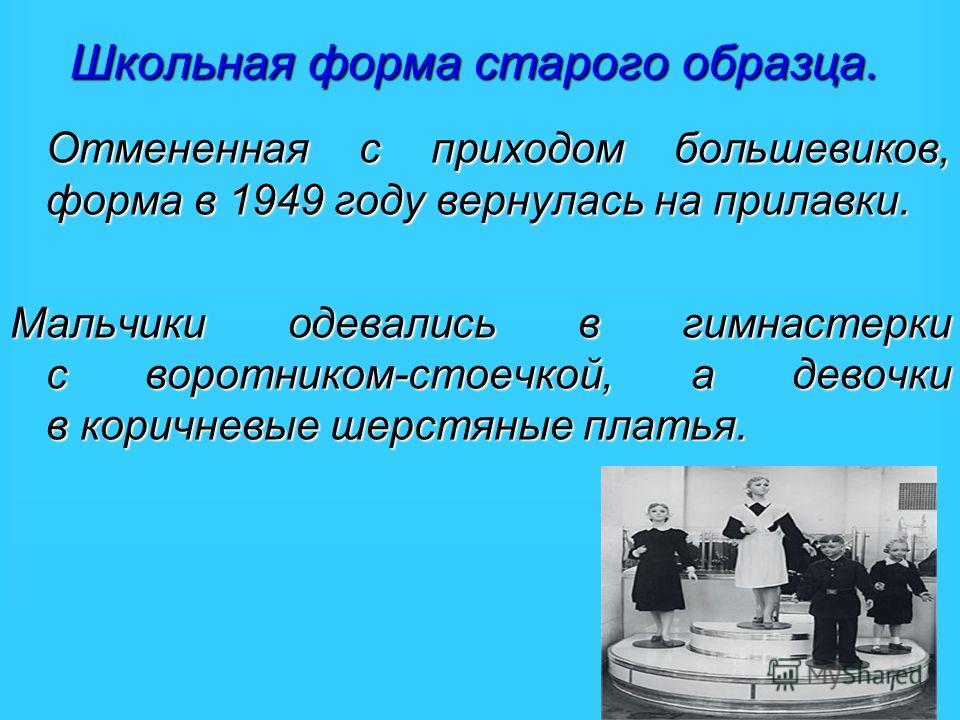 Школьная форма старого образца. Отмененная с приходом большевиков, форма в 1949 году вернулась на прилавки. Мальчики одевались в гимнастерки с воротником-стоечкой, а девочки в коричневые шерстяные платья.
