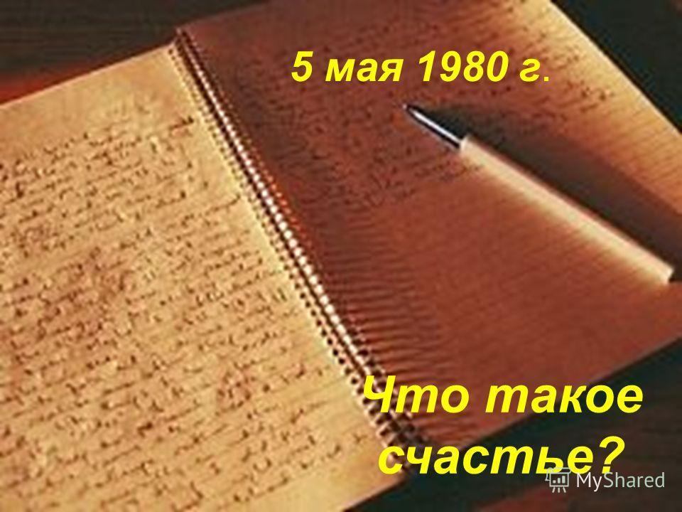 5 мая 1980 г. Что такое счастье?