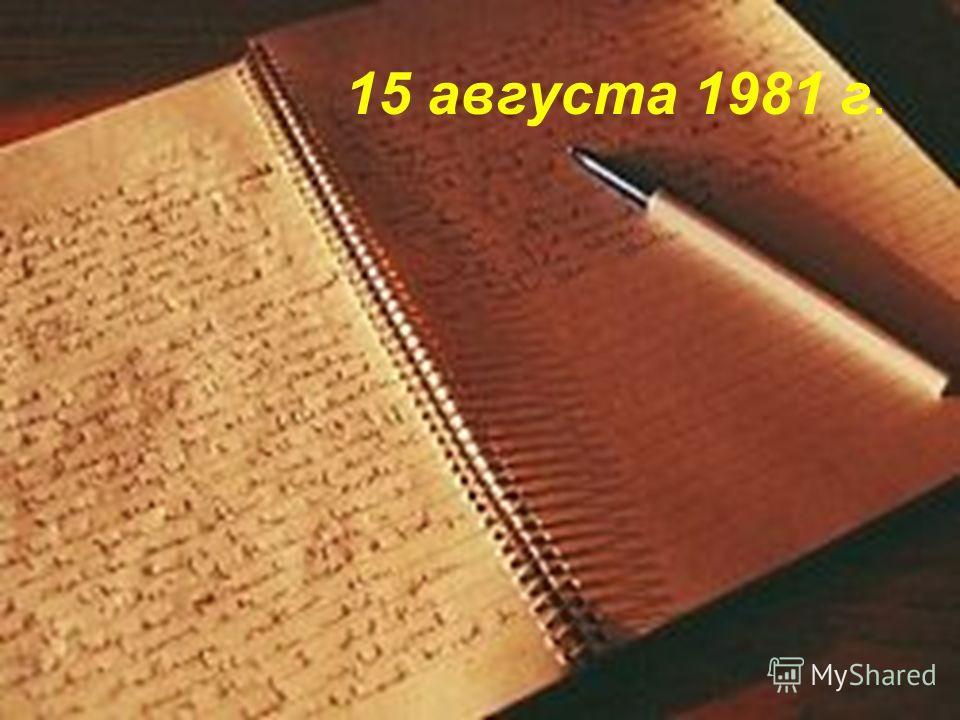 15 августа 1981 г.