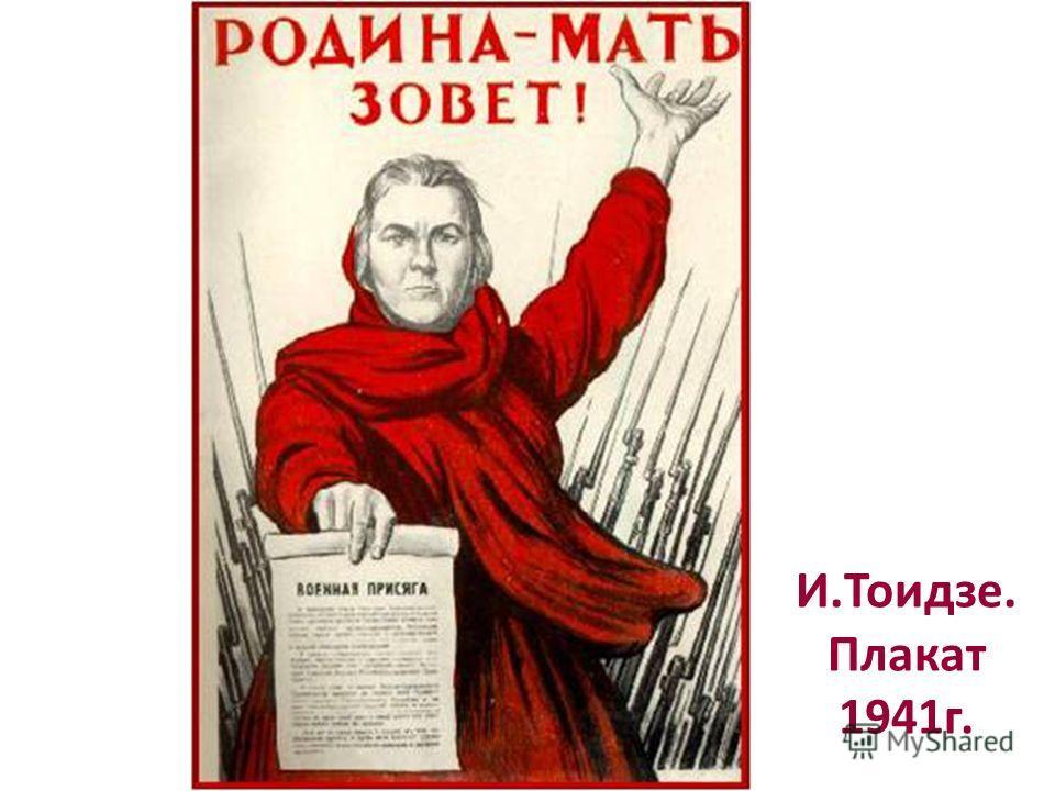 И.Тоидзе. Плакат 1941г.