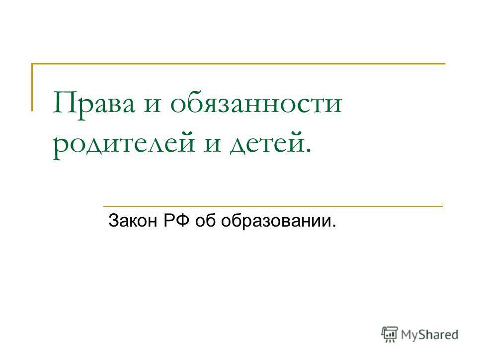 Права и обязанности родителей и детей. Закон РФ об образовании.