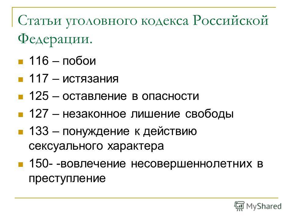 Изменения уголовного кодекса таблица