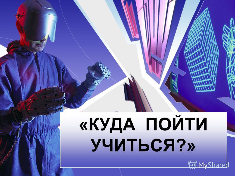 Name of presentation «КУДА ПОЙТИ УЧИТЬСЯ?»