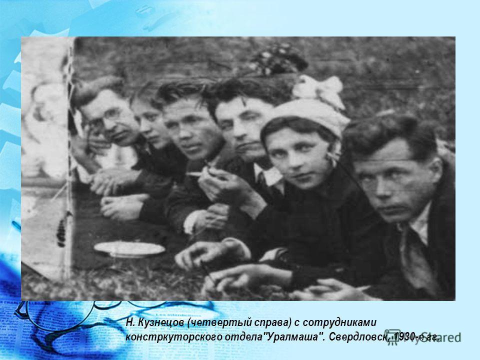 Н. Кузнецов (четвертый справа) с сотрудниками констркуторского отделаУралмаша. Свердловск, 1930-е гг.