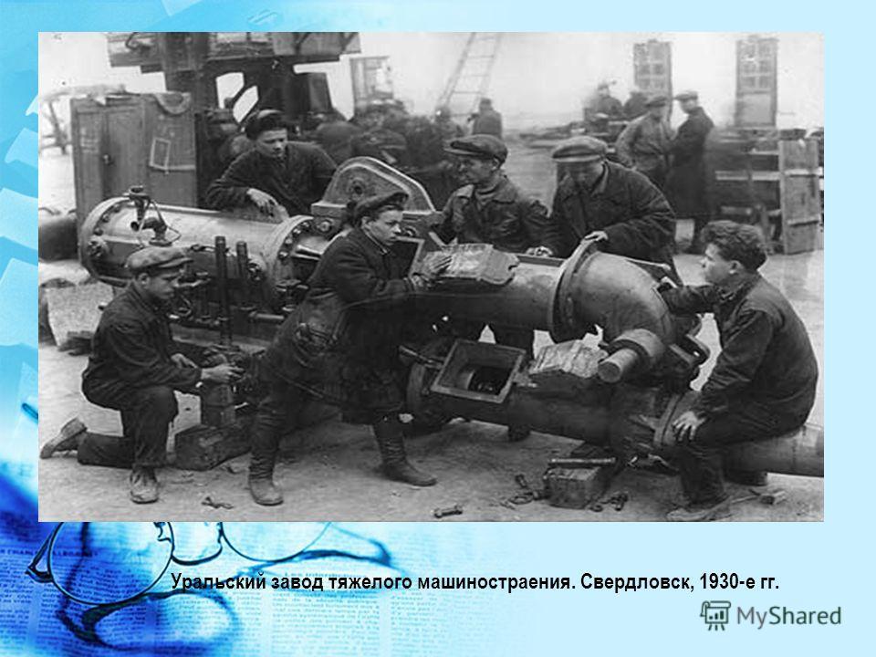 Уральский завод тяжелого машиностраения. Свердловск, 1930-е гг.