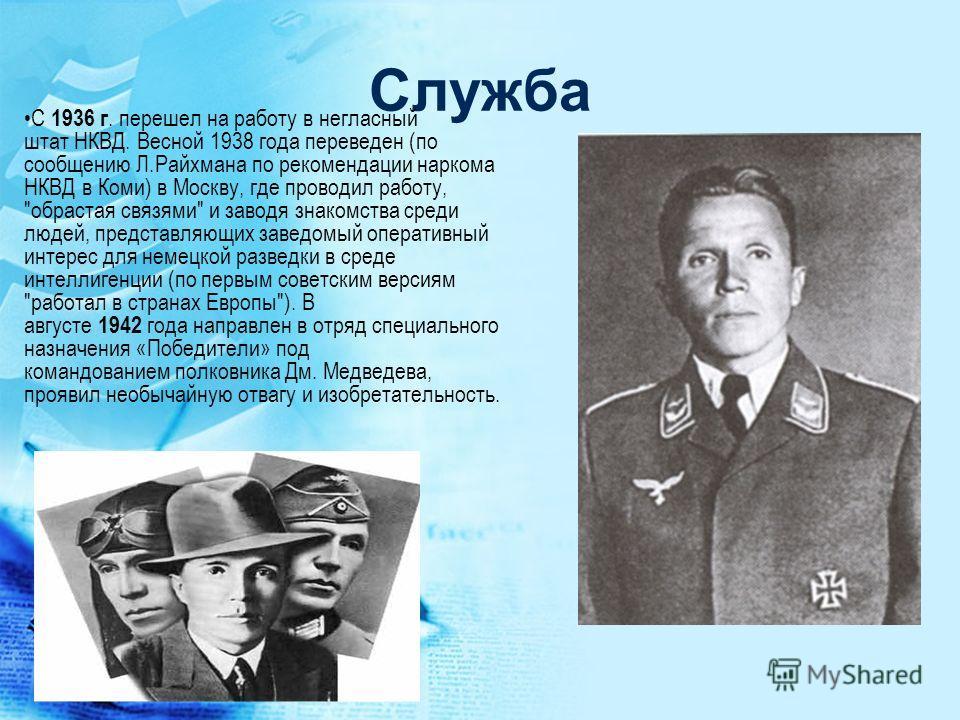 Служба С 1936 г. перешел на работу в негласный штат НКВД. Весной 1938 года переведен (по сообщению Л.Райхмана по рекомендации наркома НКВД в Коми) в Москву, где проводил работу,