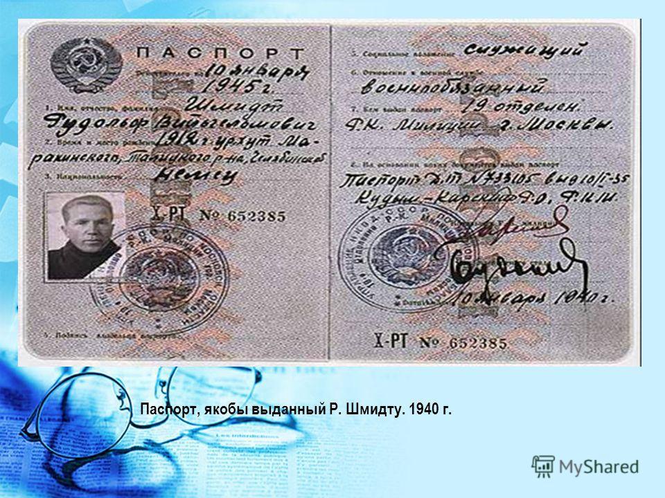 Паспорт, якобы выданный Р. Шмидту. 1940 г.