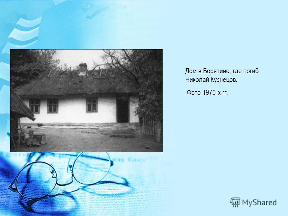 Дом в Борятине, где погиб Николай Кузнецов. Фото 1970-х гг.
