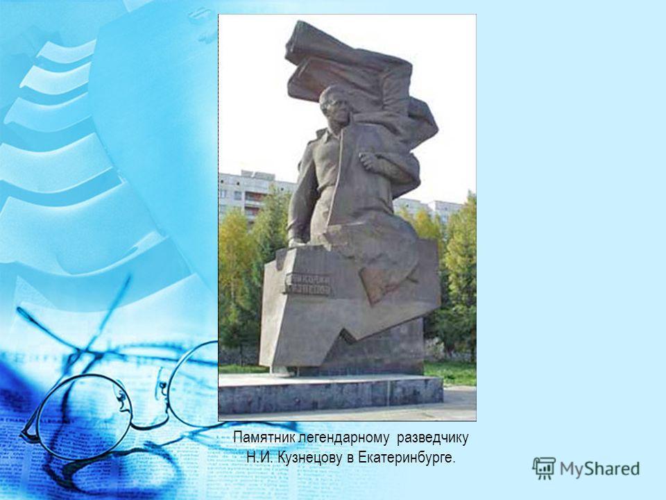 Памятник легендарному разведчику Н.И. Кузнецову в Екатеринбурге.