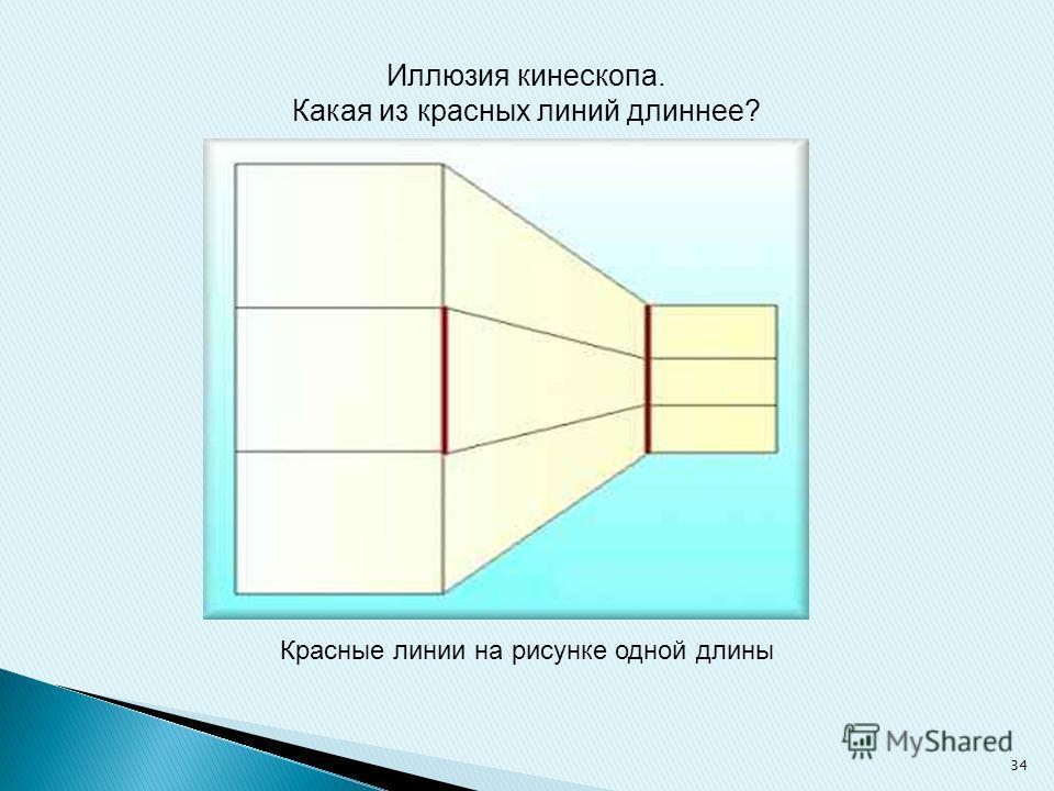Иллюзия кинескопа. Какая из красных линий длиннее? Красные линии на рисунке одной длины 34