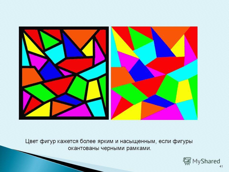Цвет фигур кажется более ярким и насыщенным, если фигуры окантованы черными рамками. 41