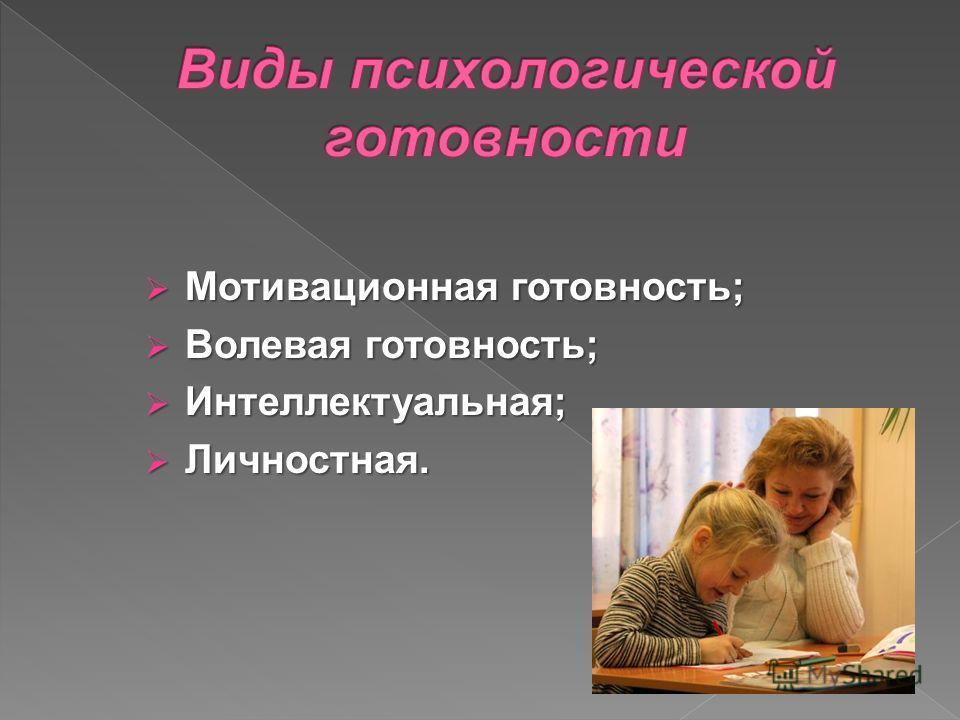 Мотивационная готовность; Мотивационная готовность; Волевая готовность; Волевая готовность; Интеллектуальная; Интеллектуальная; Личностная. Личностная.