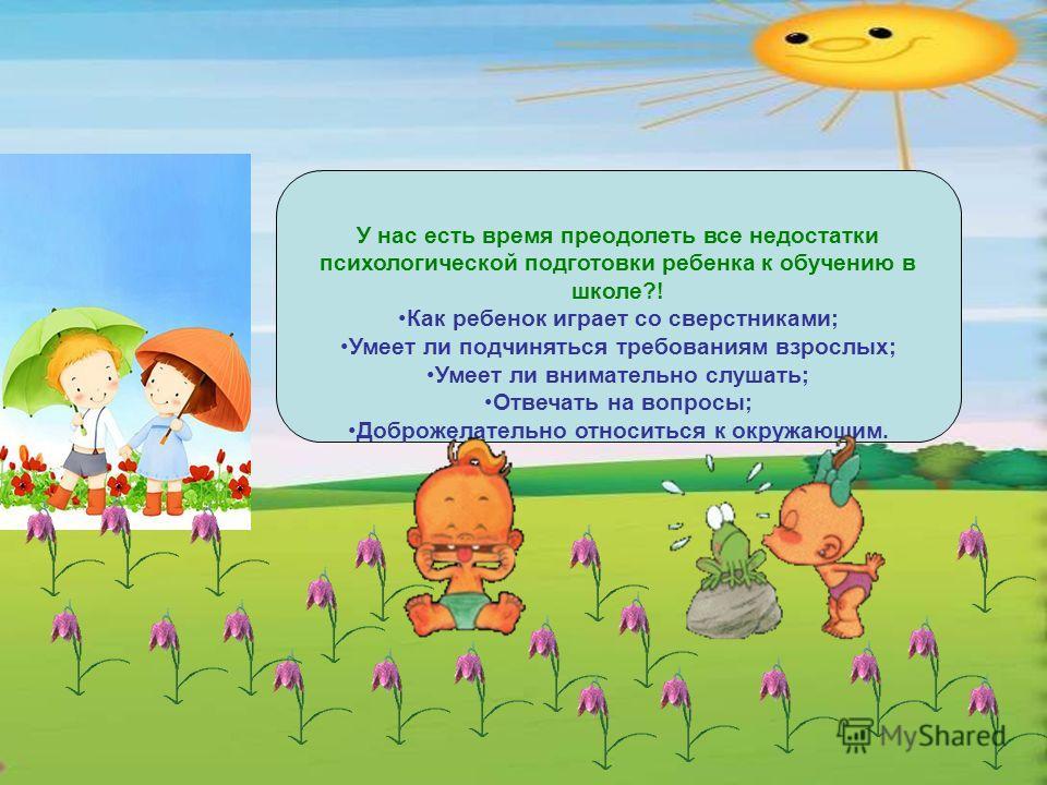 Успехи обучения на прямую зависят от: Состояния здоровья ребенка; Умение жить в коллективе. Навыки общения: Умение слушать собеседника; Говорить самому после того, как собеседник закончил мысль; Пользоваться словами, характерными для вежливого общени