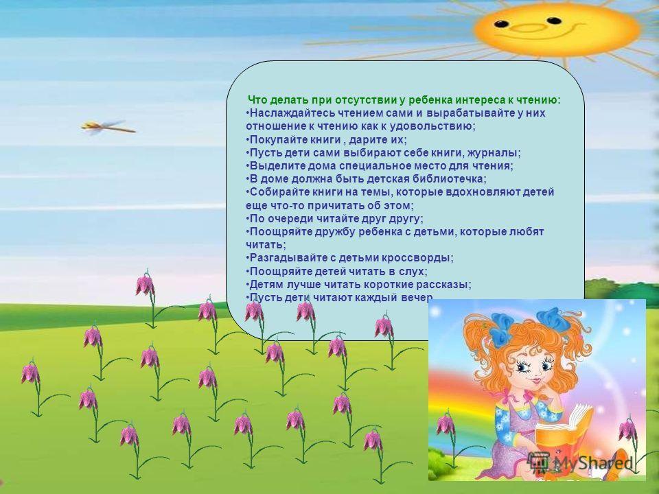 Надо ли играть с ребенком старшего дошкольного возраста? В игре дети : учатся применять имеющиеся у них знания; становятся перед необходимостью поиска новых знаний; получают богатый чувственный опыт в игре развиваются все психические процессы; игра –