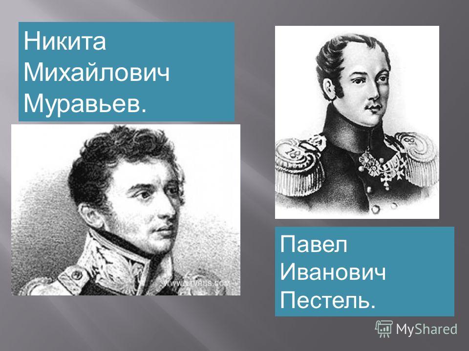 Никита Михайлович Муравьев. Павел Иванович Пестель.