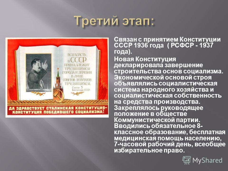 Связан с принятием Конституции СССР 1936 года ( РСФСР - 1937 года ). Новая Конституция декларировала завершение строительства основ социализма. Экономической основой строя объявлялись социалистическая система народного хозяйства и социалистическая со