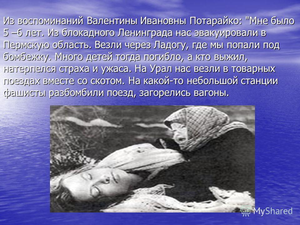 Из воспоминаний Валентины Ивановны Потарайко: