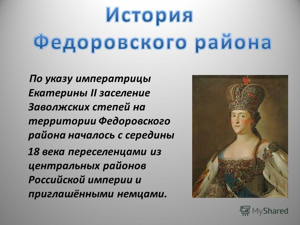 По указу императрицы Екатерины II заселение Заволжских степей на территории Федоровского района началось с середины 18 века переселенцами из центральных районов Российской империи и приглашёнными немцами.