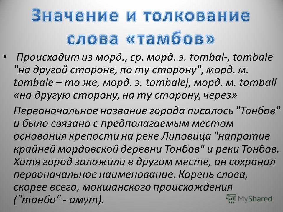 Происходит из морд., ср. морд. э. tоmbаl-, tоmbаlе