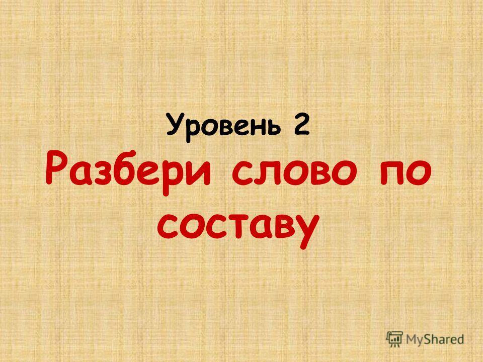 3. Суффикс. Часть изменяемого слова без окончания? 1. Корень. 2. Основа.